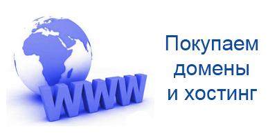 Хостинг и домен купить