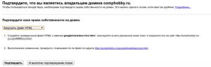 Как привязать домен к почте Гугл?
