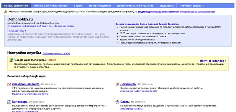 Баг в проверке домена
