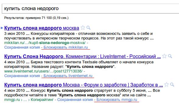 блокировка сайтов в поиске google