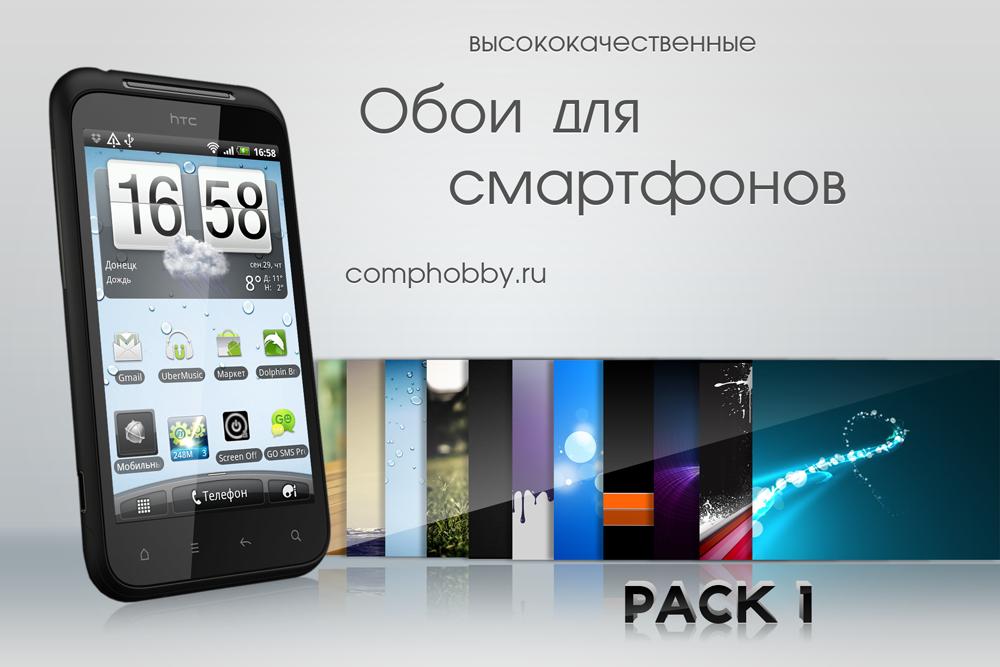 Обои для смартфона 960x540