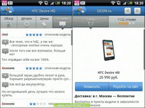 Виджет поиска Яндекс для андроид