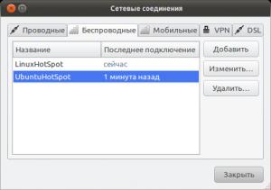Точка доступа wifi из ноутбука убунту