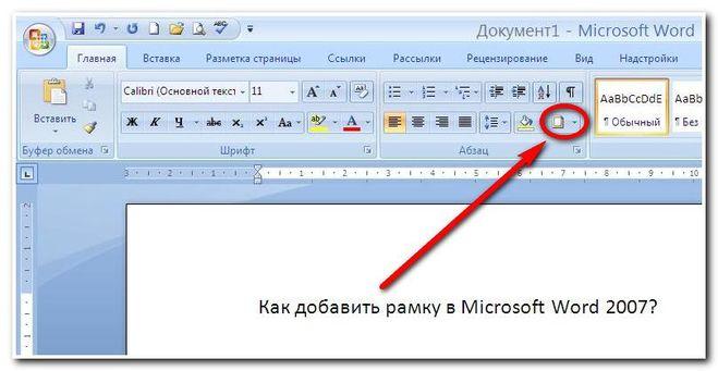 Как в ворде сделать рамку для доклада
