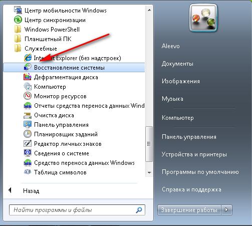 Как сделать откат системы windows vista на определенную дату